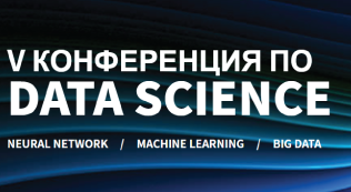 КОНФЕРЕНЦИИ ПО DATA SCIENCE