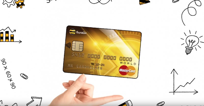 оформить онлайн кредитную карту билайн хоум кредит горячая линия телефон 8 800 495